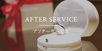 AFTER SERVICE アフターサービス