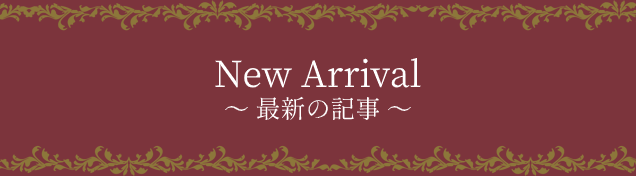 New Arrival 最新の記事