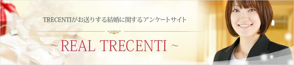 TRECENTIがお送りする結婚に関するアンケートコンテンツ「REAL TRECENTI」