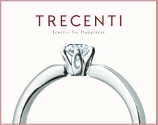 TRECENTI 世界が認めたデザインとクオリティ。トレセンテの婚約指輪